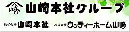 山崎本社グループ