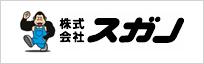 株式会社スガノ