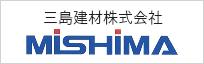 三島建材株式会社