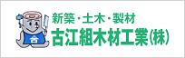 古江組木材工業