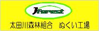 太田川森林組合 ぬくい工場