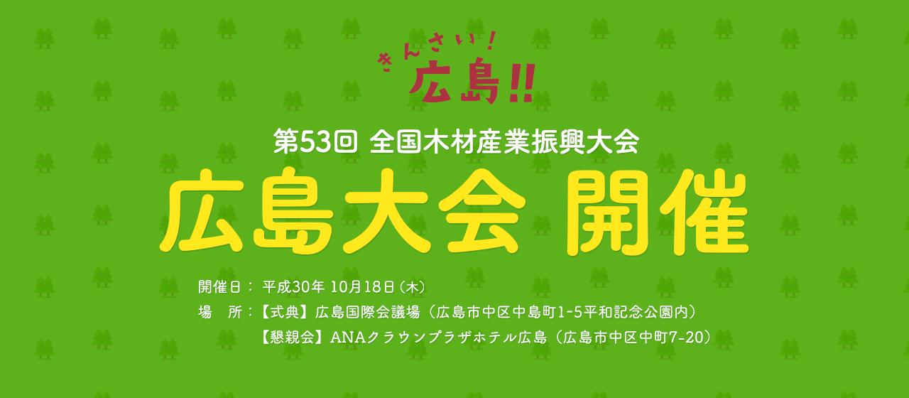 全国木材産業振興大会 広島大会開催